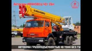 Аренда автокрана 40 тонн(, 2014-06-04T07:36:28.000Z)
