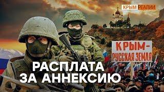 Кто и когда ответит за аннексию?   Крым.Реалии ТВ