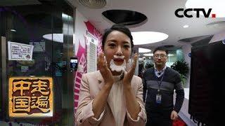 《走遍中国》 20190523 5集系列片《人工智能改变生活》(4) 人脸追踪| CCTV中文国际