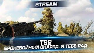 T92 - Бронебойный снаряд, я тебе рад