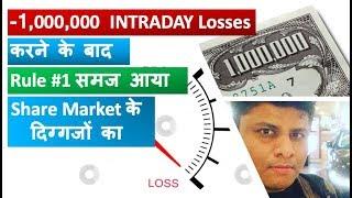 10Lakh INTRADAY Losses करने के बाद Rule #1 समज आया Share Market के  दिग्गजों का