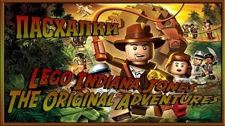 Пасхалки в игре Lego Indiana Jones the Original Adventures [ Easter Eggs ]