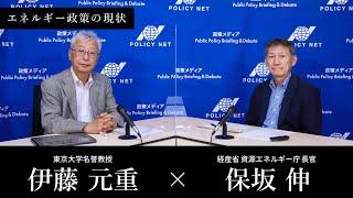 【第33回】エネルギー政策の現状(保坂 伸 × 伊藤元重)