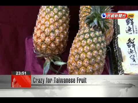 Crazy for Taiwanese Fruit