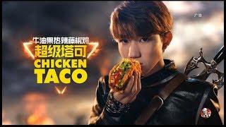 【TFBOYS 王源】KFC《肯德基》王源个人宣传片「牛油果热辣藤胶鸡超级塔可」-Roy Wang