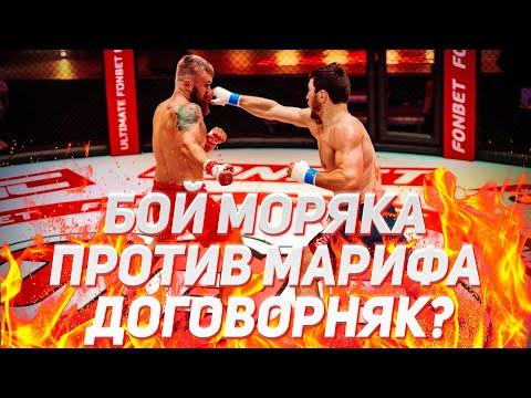 МОРЯК ПРОТИВ МАРИФА ПИРАЕВА - ДОГОВОРНЯК? / БОЙ НА ГОЛЫХ КУЛАКАХ / Ultimate Fonbet Fighting