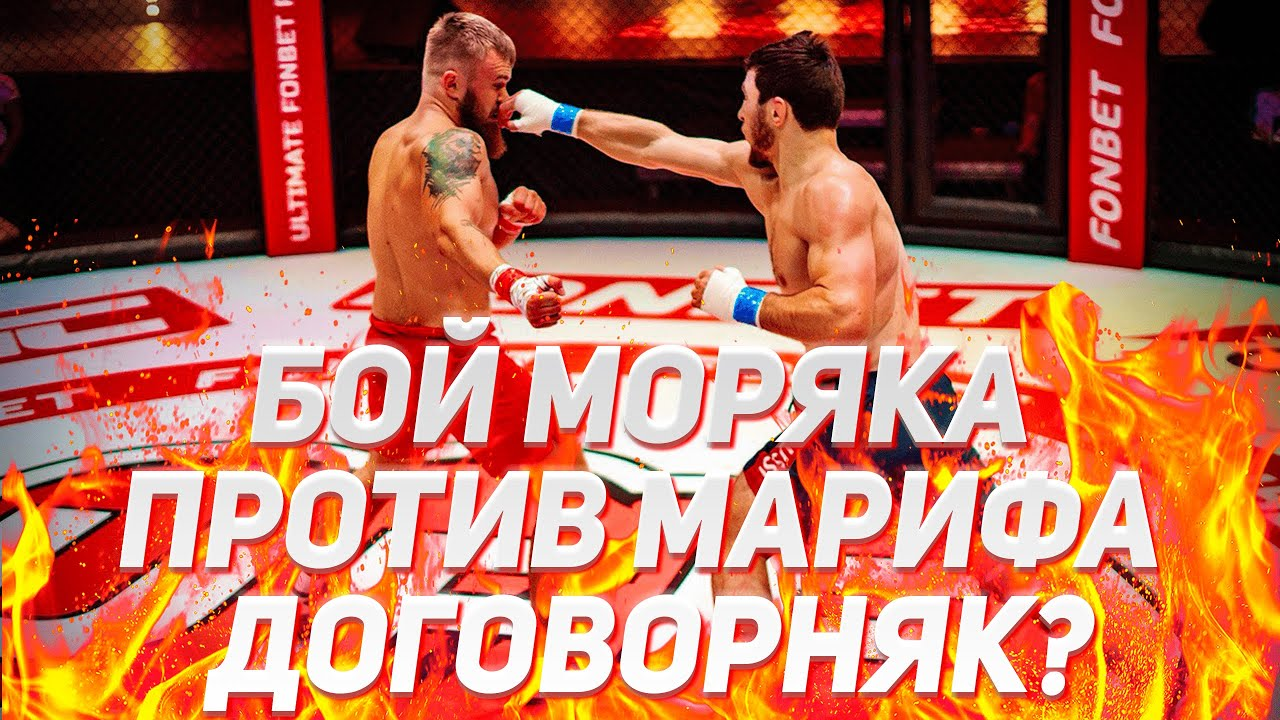 МОРЯК ПРОТИВ МАРИФА ПИРАЕВА — ДОГОВОРНЯК? / БОЙ НА ГОЛЫХ КУЛАКАХ / Ultimate Fonbet Fighting