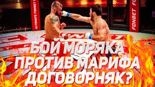МОРЯК ПРОТИВ МАРИФА ПИРАЕВА - ДОГОВОРНЯК? / БОЙ НА ГОЛЫХ КУЛАКАХ / Ultimate Fonbet Fighting