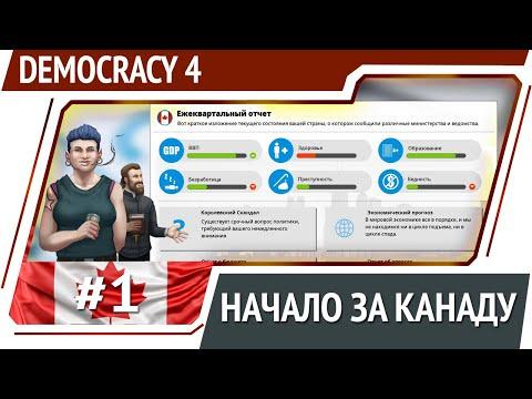 Democracy 4 / Канада: прохождение #1