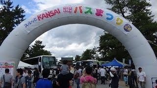 【第19回】スルッとKANSAIバスまつりin京都 thumbnail