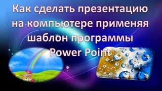 Как сделать презентацию на компьютере в Power Point?