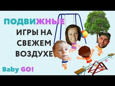 ✪ТОП-5 ПОДВИЖНЫХ ИГР НА УЛИЦЕ ДЛЯ ДЕТЕЙ - BABY GO