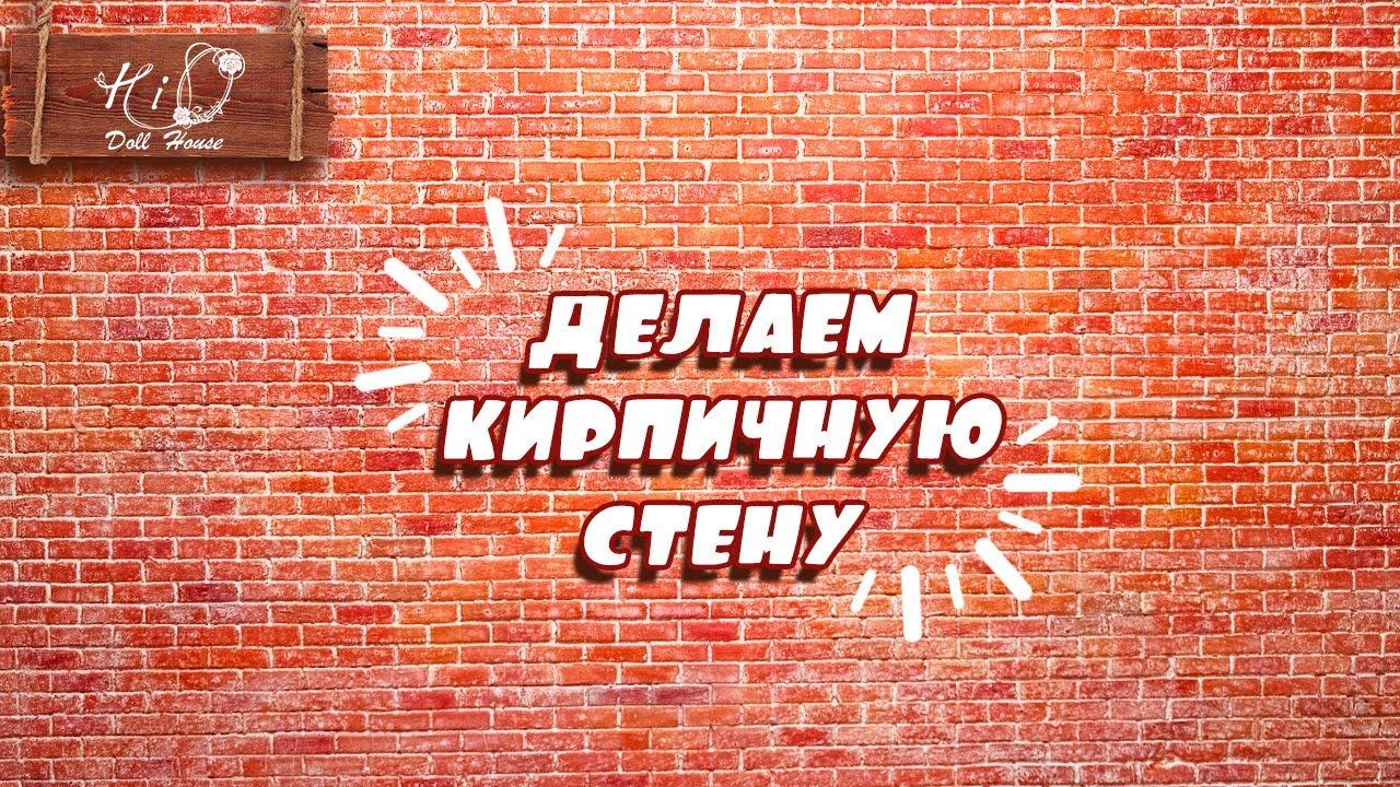🌟Как сделать кирпичную стену в миниатюре!🌟✨Рельефные кирпичи для румбокса своими руками!✨DIY