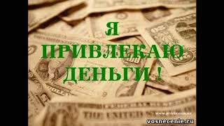 Мантра для увеличения денег!!!