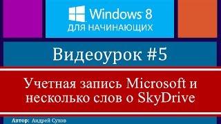 Видео #5. Учётная запись Майкрософт Windows 8
