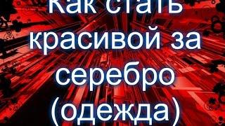 ДИЗАЙН ИНТЕРЬЕРА #2 \\\\ АВАТАРИЯ \\\\ СПАЛЬНЯ ЗА СЕРЕБРО