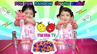 หนูยิ้มหนูแย้ม   เล่นปอมปอมแรนโบว์ pom pom rainbow