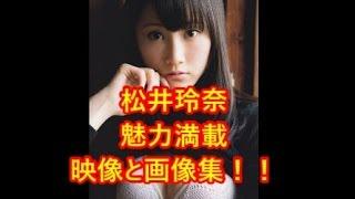 松井玲奈がムチムチセクシーすぎる 松井玲奈の魅力満載の動画と画像一杯...
