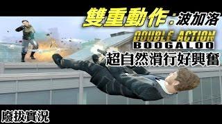 【廢拔】雙重動作 波加洛 Double Action Boogaloo : 超自然滑行好興奮