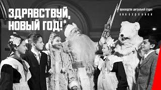 Здравствуй, Новый год! (1937) документальный фильм