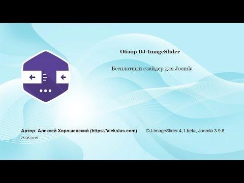 DJ-ImageSlider – бесплатный слайдер для Joomla