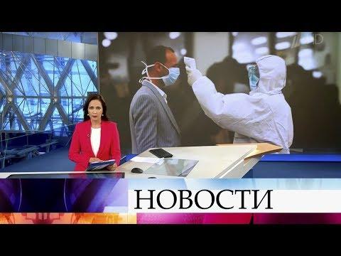 Выпуск новостей в 15:00 от 03.03.2020