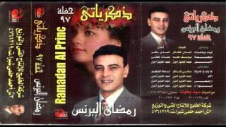 Ramadan El Berens - Erga3y / رمضان البرنس - إرجعى