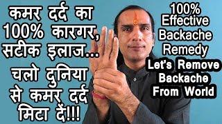 कमर दर्द का अचूक इलाज// Kamar Dard Ka Upchaar-Quick relief in Severe Back pain by Naturopathy-Sachin