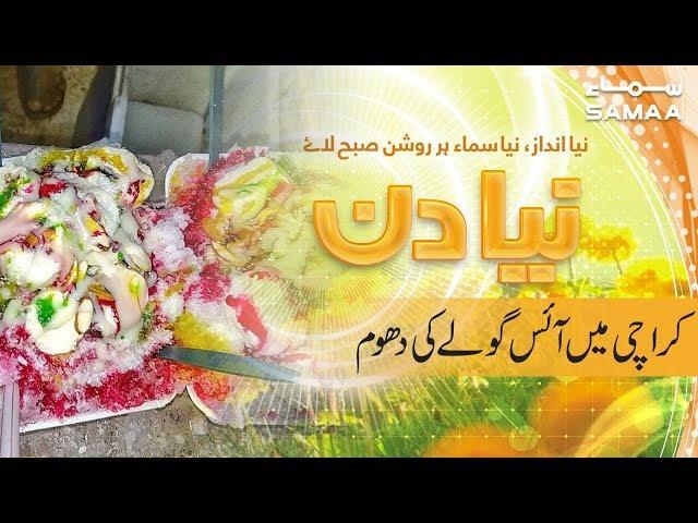 Karachi mai ice gole ki dhoom | SAMAA TV