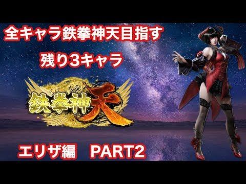 鉄拳7 全キャラ鉄拳神天を目指す エリザ (鬼神~)  2020/08/23