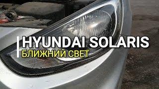 Hyundai Solaris. Ближний свет. Хендай Соларис. Kia Rio / Киа Рио
