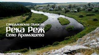 Река Реж. Средний Урал. Свердловская область. Село Арамашево.