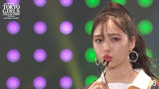 WEGO|マイナビ presents TOKYO GIRLS COLLECTION 2018 S/S 小貫莉奈 検索動画 20