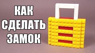 лего самоделки  Как сделать навесной замок из Лего