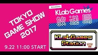 KLab Games Station: Live@TGS2017 9.22