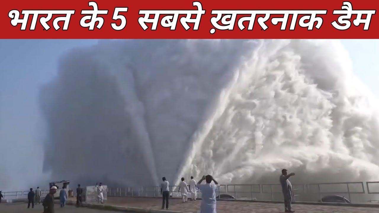 India's Most Powerfull Dam _-_ भारत के सबसे बड़े डैम _-_ Gyan Sagar
