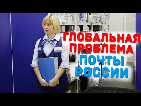 Почта России. Испытывает терпение. Отзыв о почте России. Post Of Russia