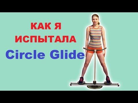 Тренажер для ног Circle Glide. Вся правда! Циркл Глайд. Сёркл Глайд.