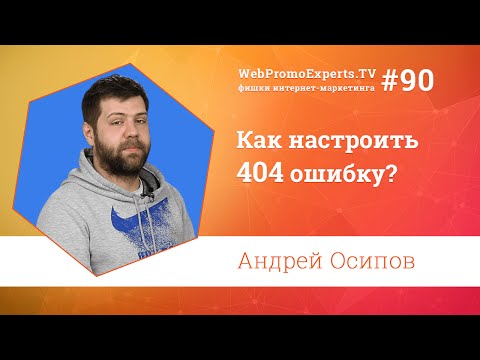 Как настроить 404 ошибку? Андрей Осипов TV #90