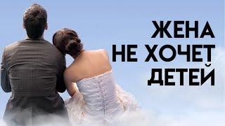 жена не хочет детей. Александр Ковальчук