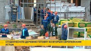 Студотряды из Беларус и России помогают строить Студенческую деревню в Минске