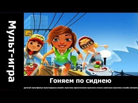 Дисней мультфильм на русском языке