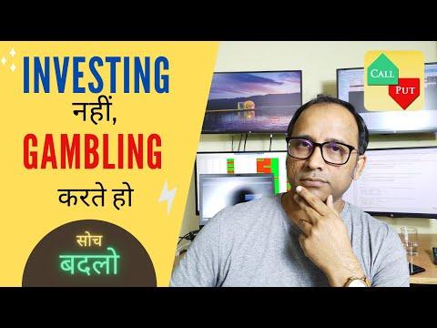 Investing नहीं Gambling करते हो | सोच बदलो