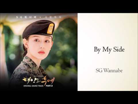 Descendants of the Sun OST - 03 By My Side (SG Wannabe) [Instrumental]