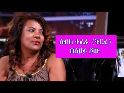 Artist Sebele Tirfe Interview at Seifu On Ebs