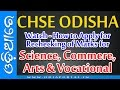 CHSE Odisha - 2018 Online +2 Science, Arts, Commerce Re-addition of Marks - Watch How To Apply - HD