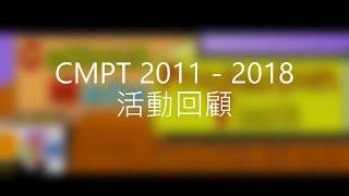 Publication Date: 2020-03-18 | Video Title: 《光影留情:STFALKKC CMPT 2011-2018