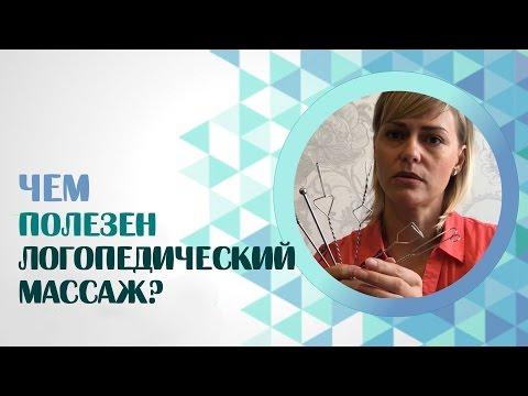 Логопедический массаж языка видео