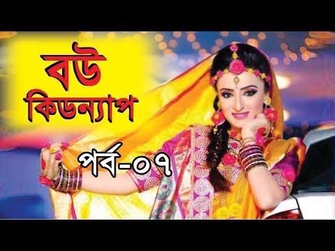 বউ কিডন্যাপ 😜পর্ব ০৭ 😘 Best Bangla Romantic Love Story | Sweet Valobashar Golpo