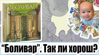 """""""Боливар"""". Обзор детской книги-комикса"""